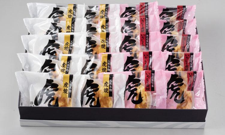 虎焼(つぶあん)&いちじく虎焼(無花果あん)20個入