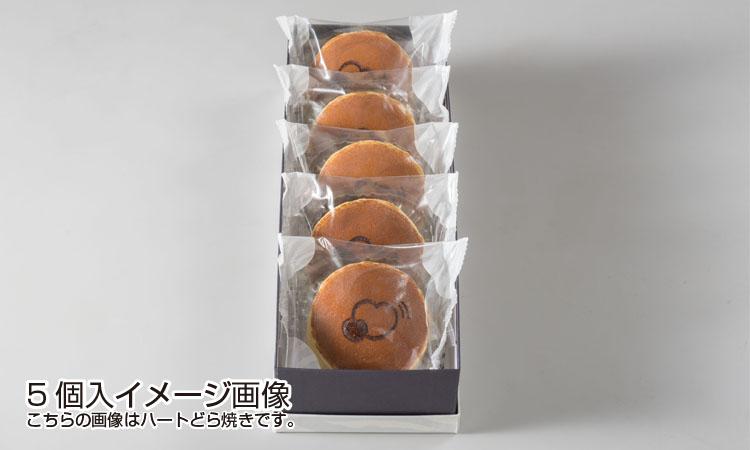 ハートどら焼き(5個入)