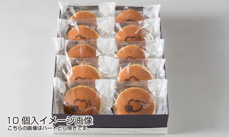 ハートどら焼き(10個入)