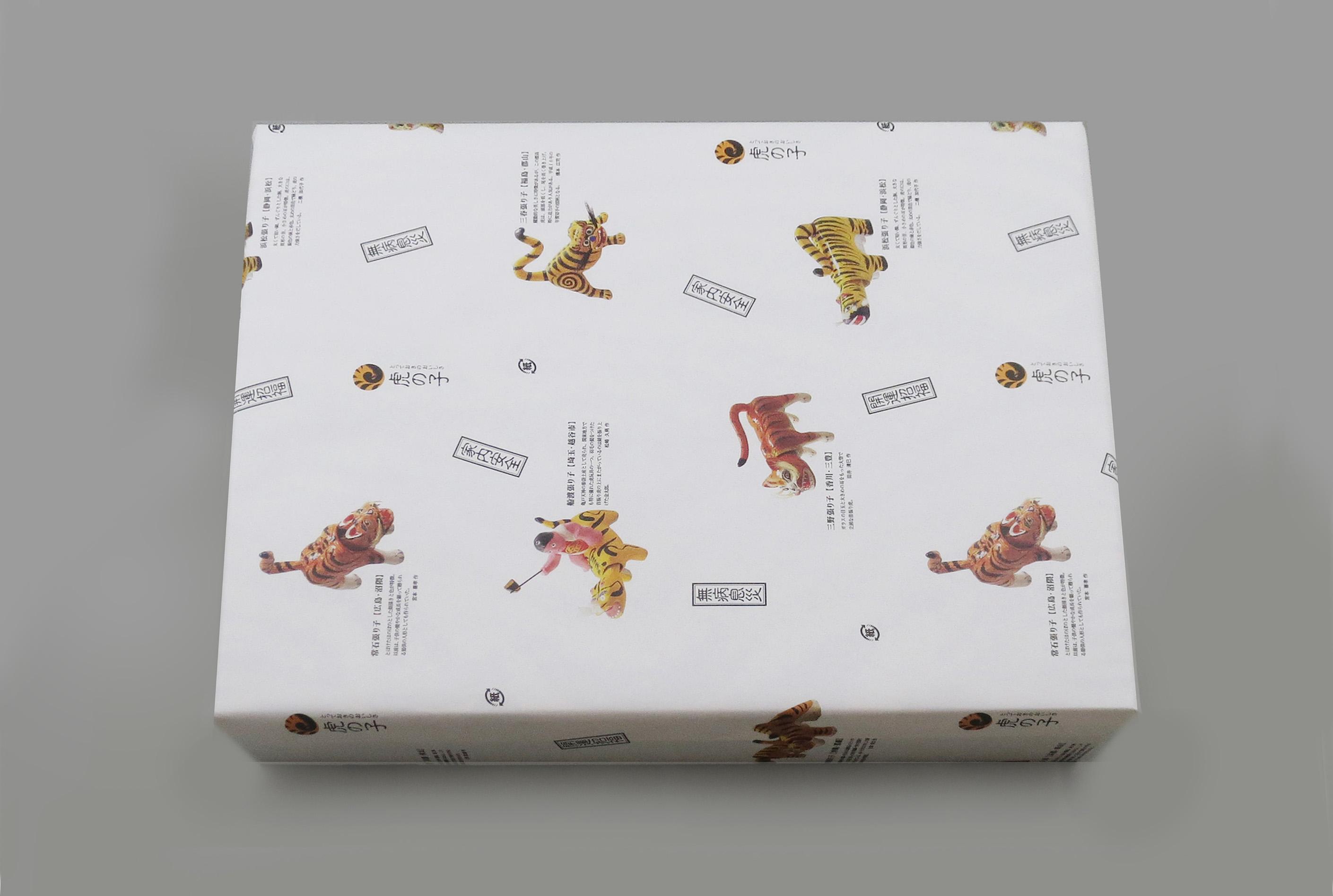 虎焼(つぶあん)&大人の虎焼(珈琲あん)20個入 包装紙
